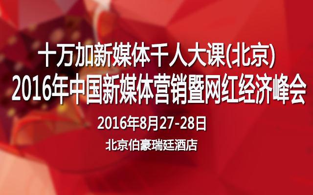 十万加新媒体千人大课(北京) - 2016年中国新媒体营销暨网红经济峰会