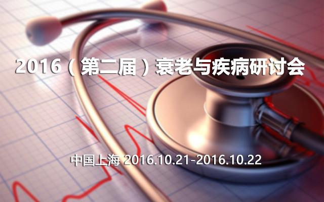 2016(第二届)衰老与疾病研讨会