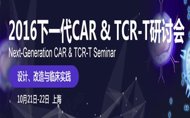 2016下一代CAR&TCR-T研讨会