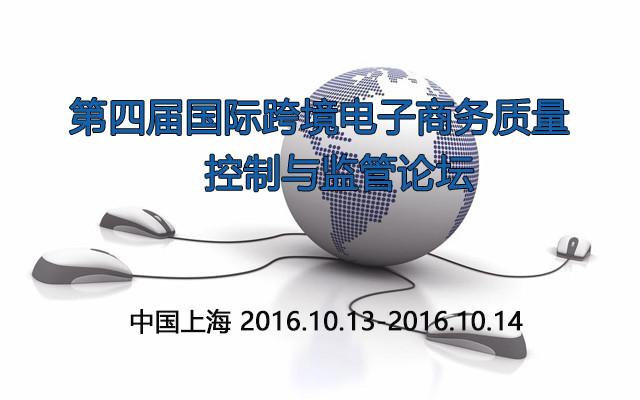 2016第四届国际跨境电子商务质量控制与监管论坛