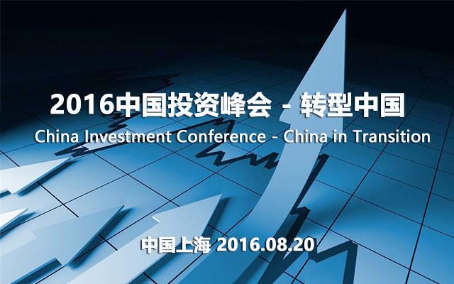 2016中国投资峰会 - 转型中国(China Investment Conference - China in Transition)
