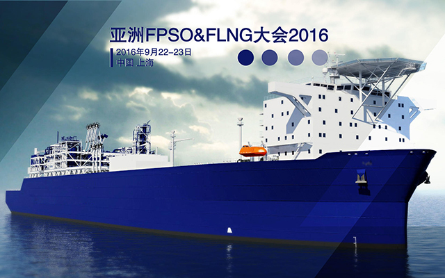 亚洲FPSO&FLNG大会2016 (FFA 2016)
