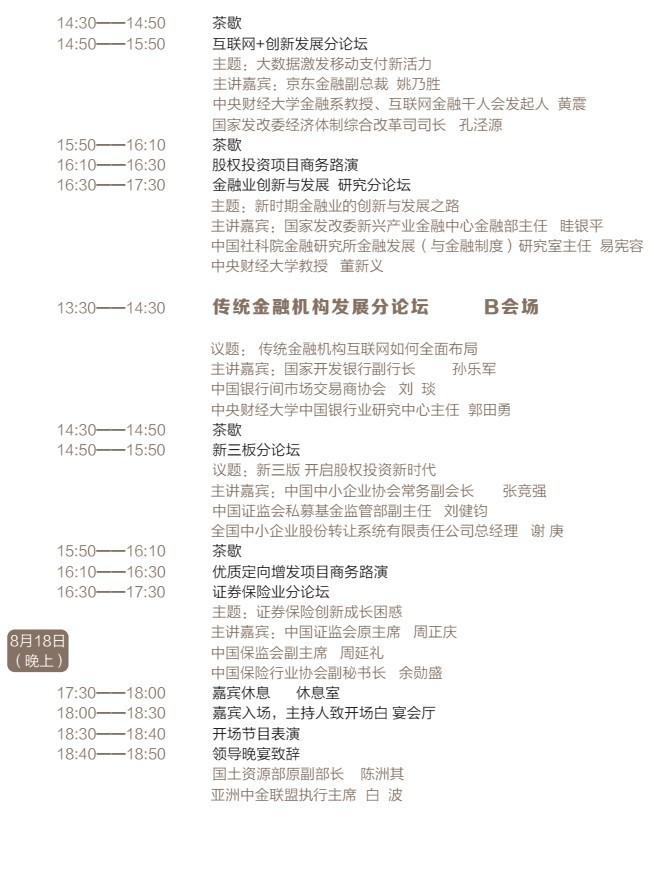 """第十三届中国国际金融品牌创新峰会暨2016中国金融业""""金鼎奖""""颁奖典礼"""