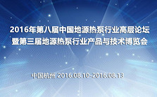 陆特能源·2016年第八届中国地源热泵行业高层论坛暨第三届地源热泵行业产品与技术博览会
