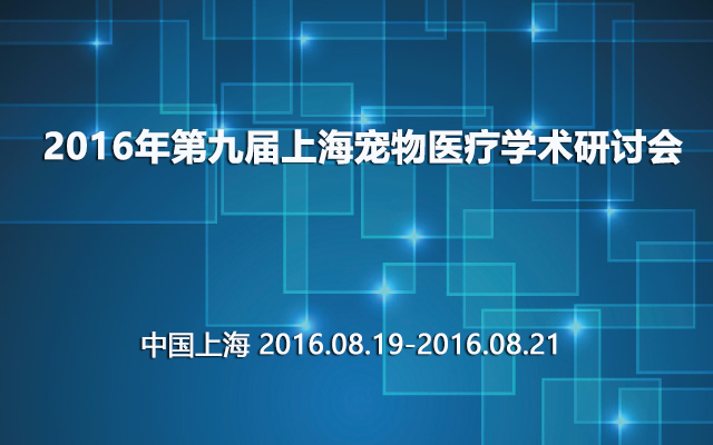 2016年第九届上海宠物医疗学术研讨会