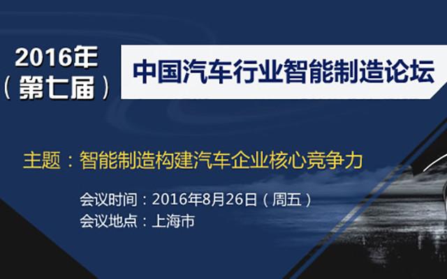 2016(第七届)中国汽车行业智能制造论坛