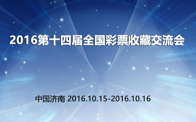 2016第十四届全国彩票收藏交流会