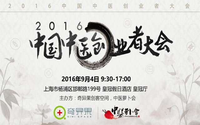 2016中国中医创业者大会