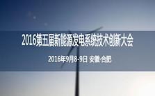 2016第五届新能源发电系统技术创新大会