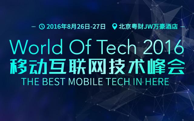 World Of Tech 2016移动互联网技术大会