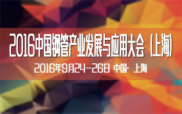 2016中国钢管产业发展与应用大会(上海)