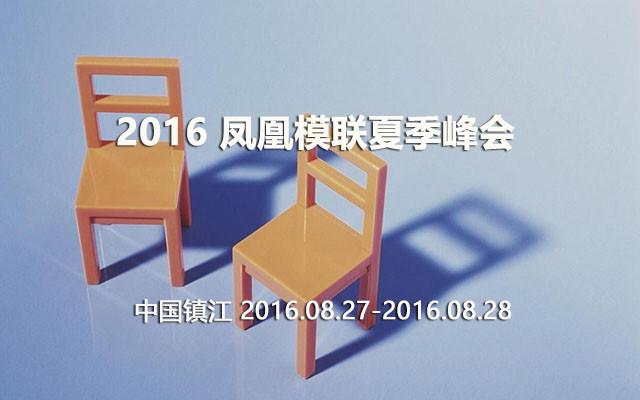 2016凤凰模联夏季峰会