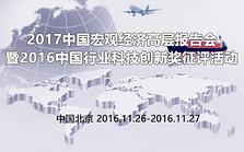 2017中国宏观经济高层报告会暨2016中国行业科技创新奖征评活动