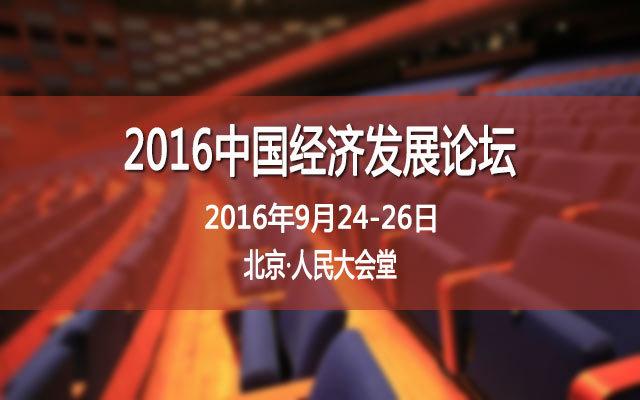 2016中国经济发展论坛