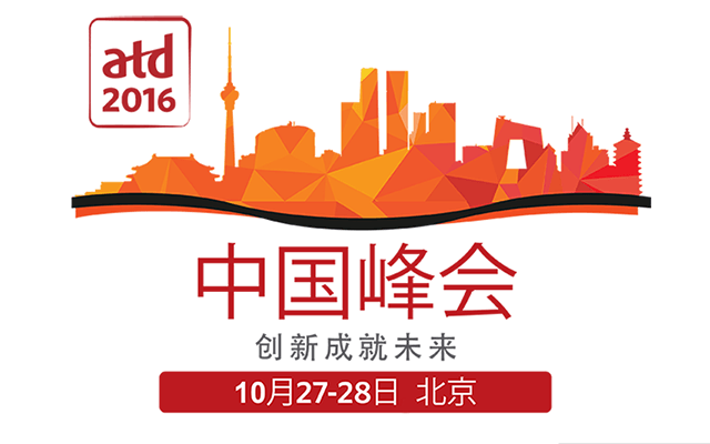 ATD 2016中国峰会