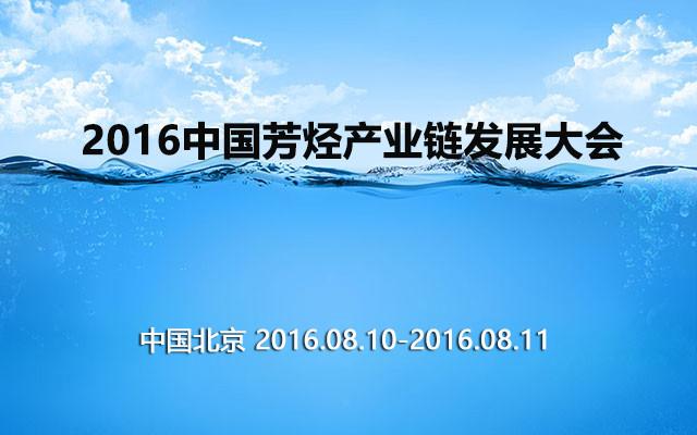 2016中国芳烃产业链发展大会