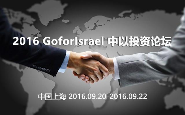 2016 GoforIsrael 中以投资论坛
