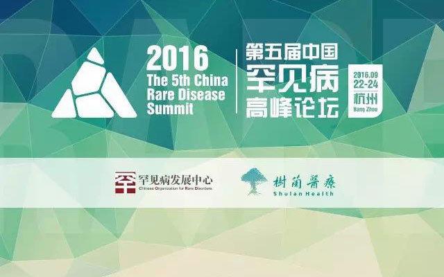 2016第五届中国罕见病高峰论坛