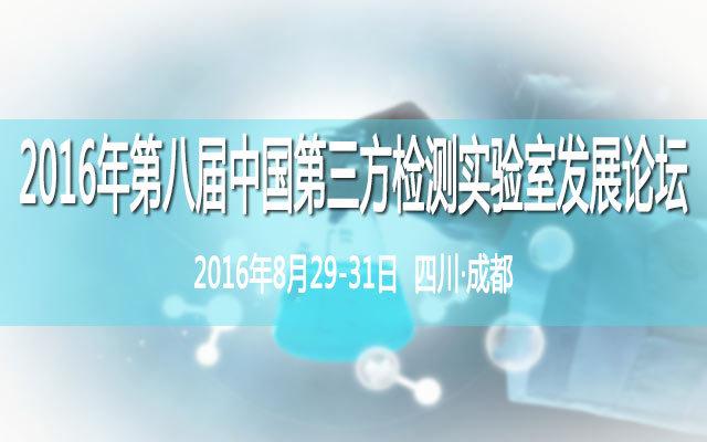 2016年第八届中国第三方检测实验室发展论坛