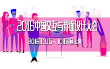 2016中国交互与界面设计大会
