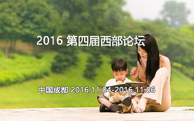 2016第四届西部论坛