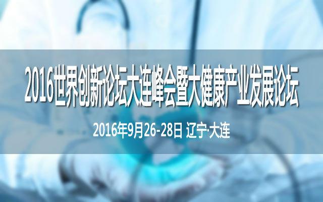 2016世界创新论坛大连峰会暨大健康产业发展论坛