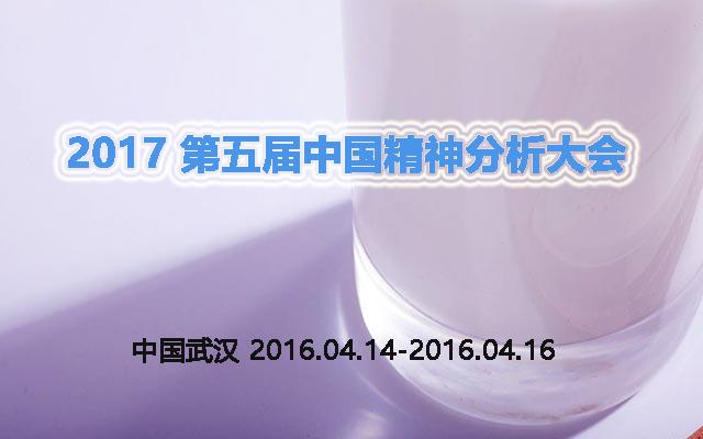 2017第五届中国精神分析大会