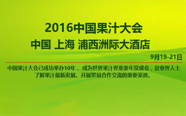 2016中国果汁大会