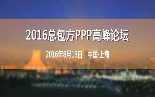 2016总包方PPP高峰论坛