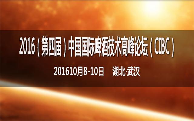 2016(第四届)中国国际啤酒技术高峰论坛(CIBC)