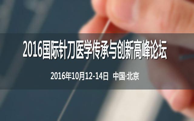 2016国际针刀医学传承与创新高峰论坛
