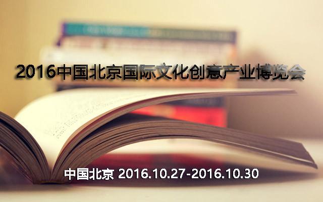 2016中国北京国际文化创意产业博览会开幕式暨主题报告会