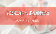2016第三届中国儿科发展国际论坛