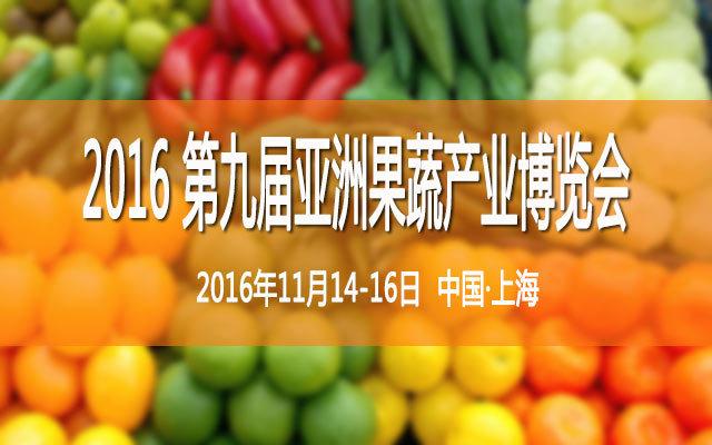 2016 第九届亚洲果蔬产业博览会