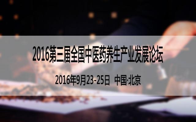 2016第三届全国中医药养生产业发展论坛