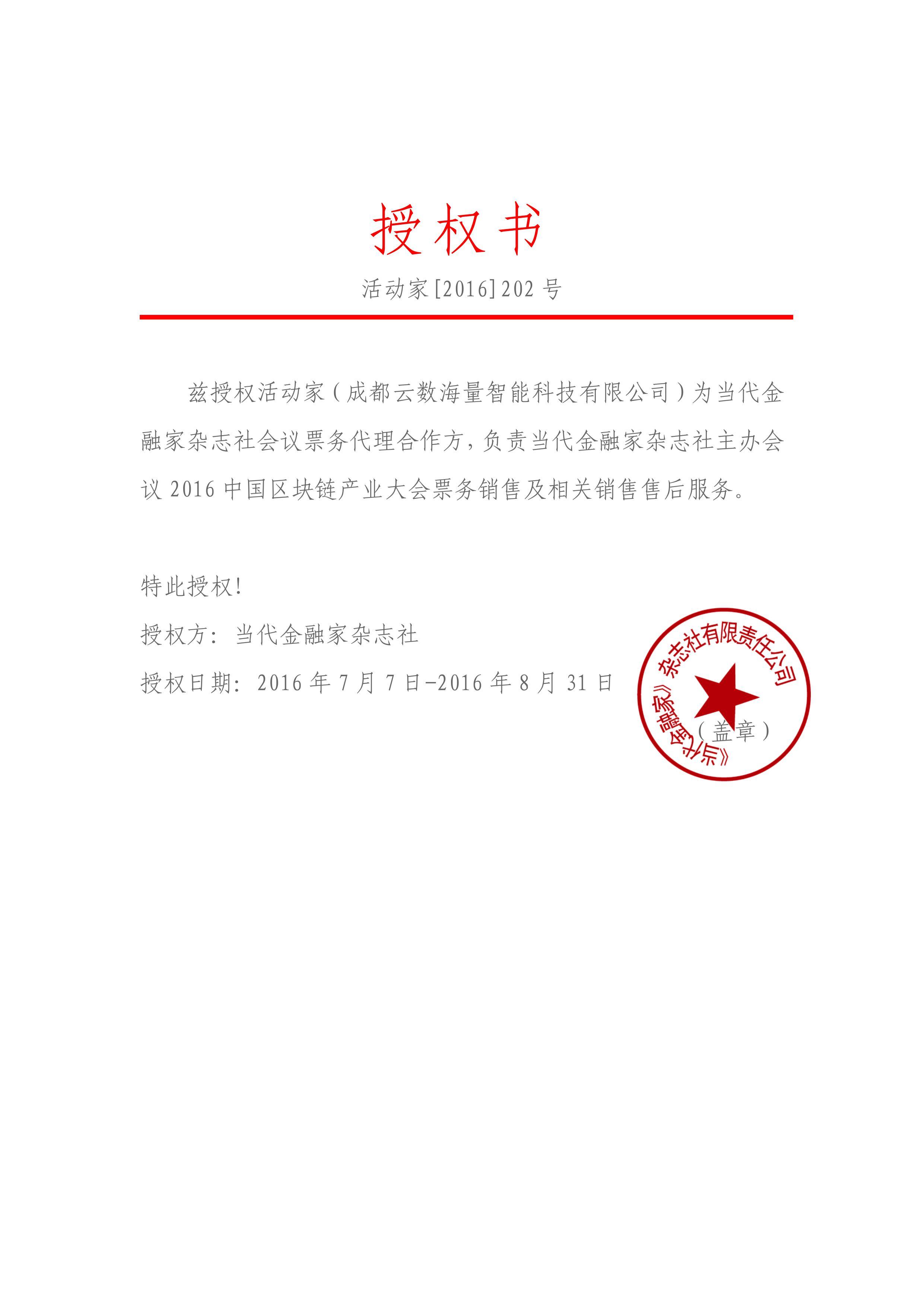 2016中国区块链产业大会