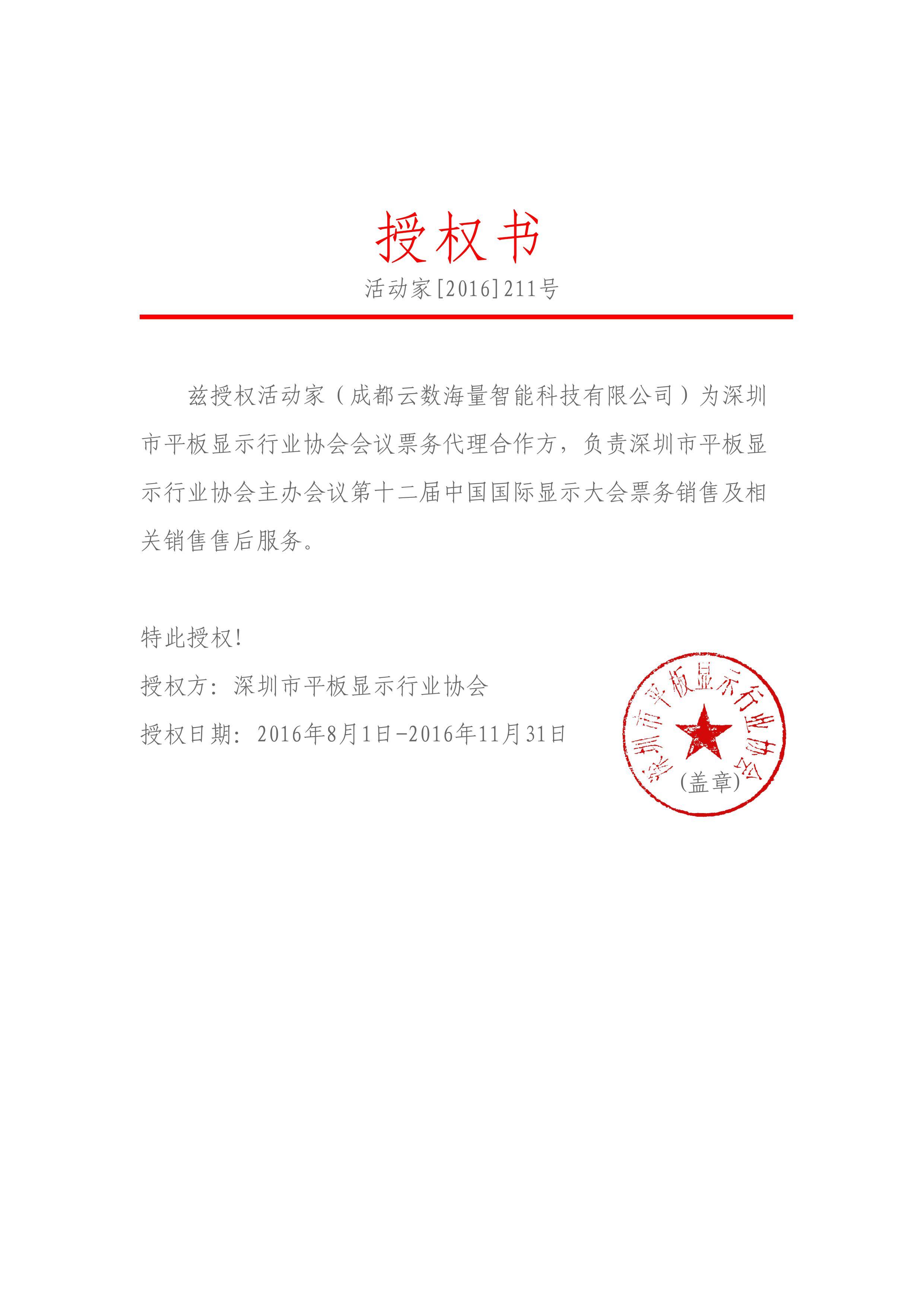2016第十二届中国国际显示大会(CIDC 2016)