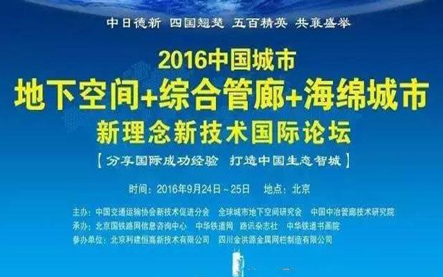 2016中国城市地下空间+综合管廊+海绵城市新理念新技术国际论坛