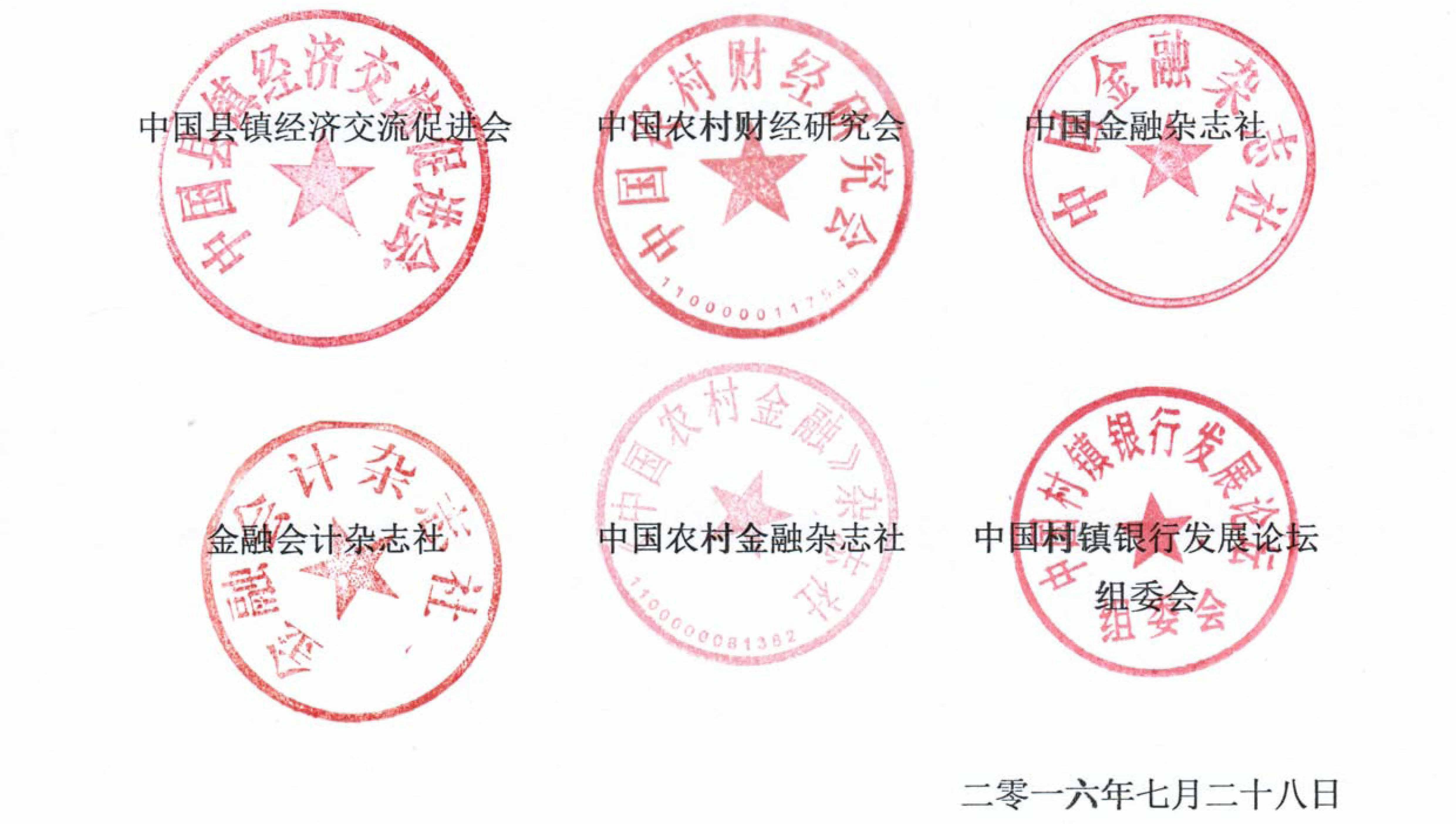 2016第九届中国村镇银行发展论坛