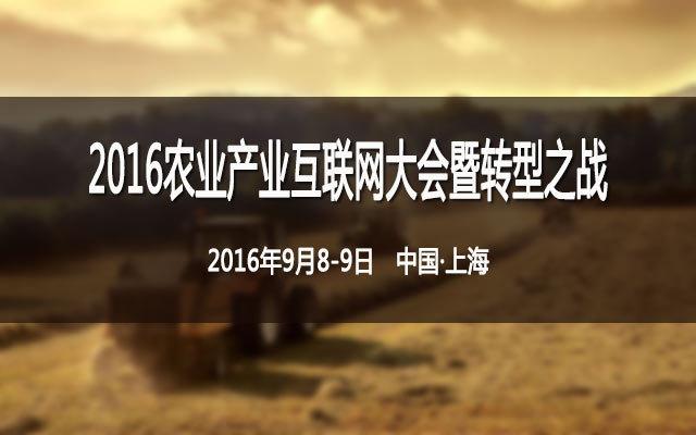 2016农业产业互联网大会暨转型之战