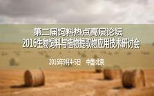 第二届饲料热点高层论坛暨2016生物饲料与植物提取物应用技术研讨会