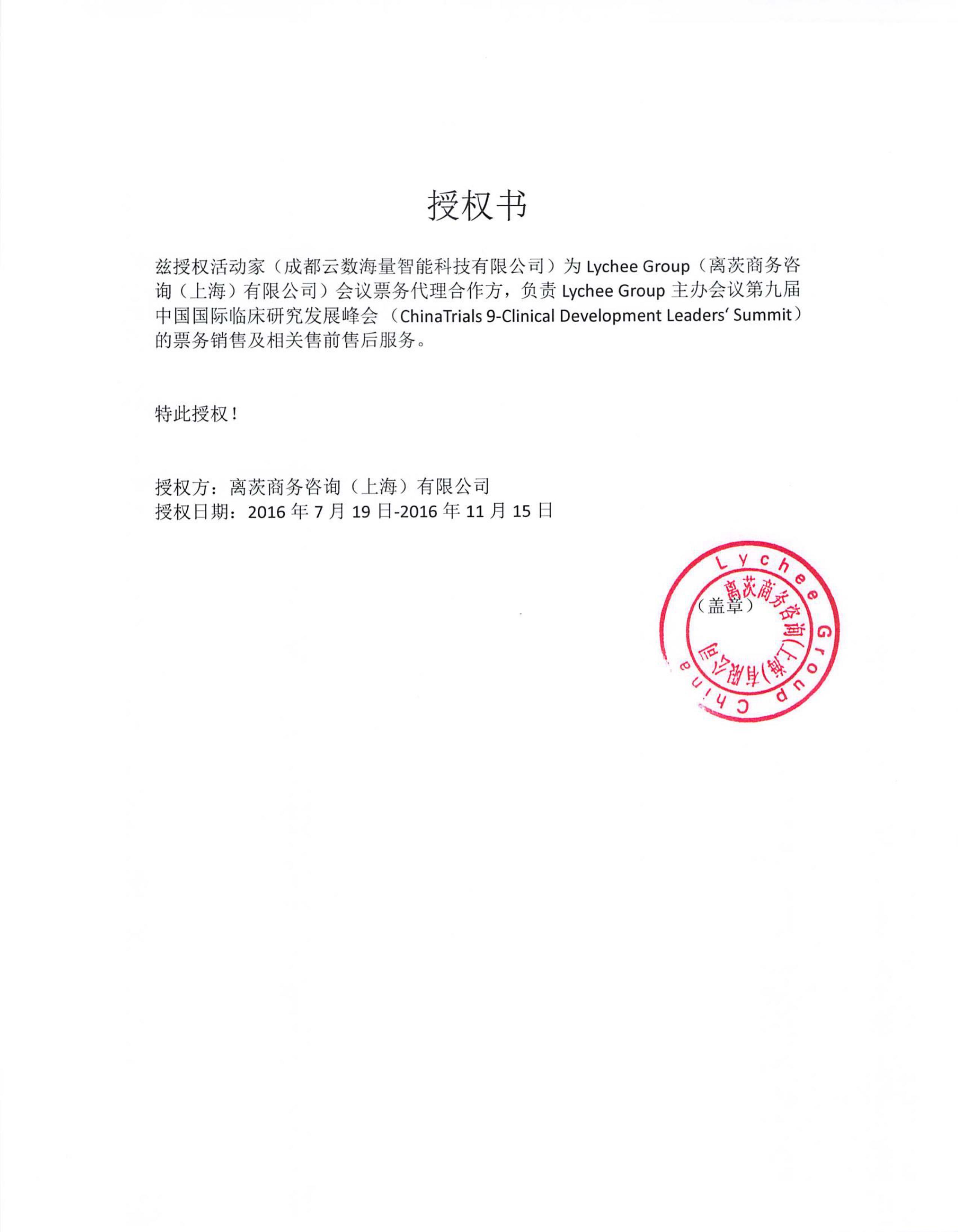 2016第九届中国临床研究领袖峰会