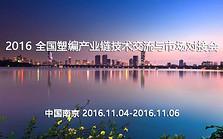 2016 全国塑编产业链技术交流与市场对接会