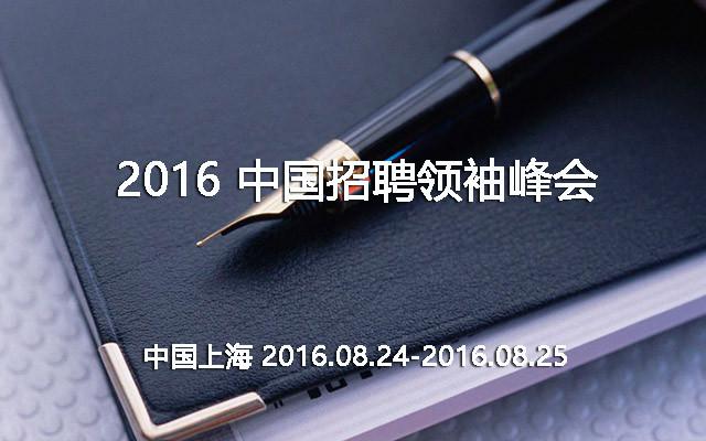 2016中国招聘领袖峰会
