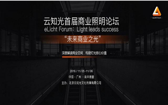 2016云知光首届商业照明论坛