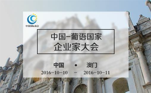 2016中国-葡语国家企业家大会