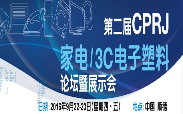 2016第二届CPRJ家电/3C电子塑料论坛暨展示会