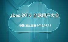 abas 2016 全球用户大会