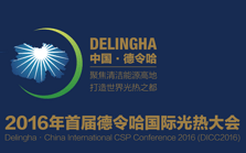 2016年首届德令哈国际光热大会