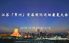 2016江苏(常州)首届国际运动康复大会